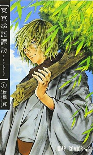 東京季語譚訪 1 (ジャンプコミックス)