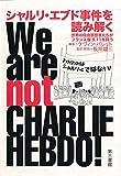 シャルリ・エブド事件を読み解く: 世界の自由思想家たちがフランス版9・11を問う