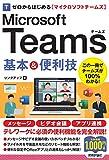 ゼロからはじめる Microsoft Teams 基本&便利技