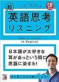 CD BOOK 超英語思考リスニング (アスカカルチャー)