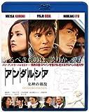 アンダルシア 女神の報復 スタンダード・エディション[Blu-ray/ブルーレイ]