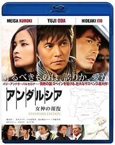 アンダルシア 女神の報復 スタンダード・エディション [Blu-ray]