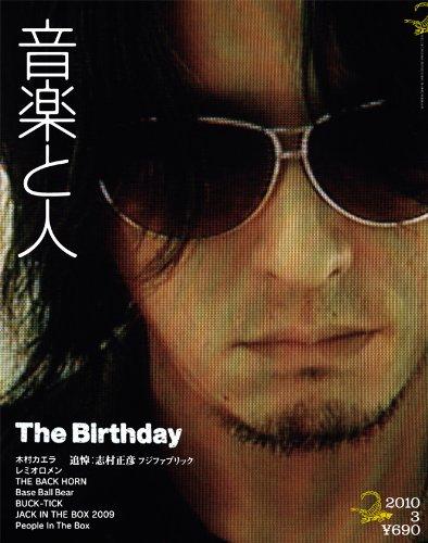 音楽と人 2010年 03月号 [雑誌]