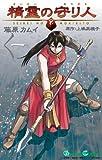 精霊の守り人 1巻 (ガンガンコミックス)