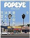 POPEYE(ポパイ) 2017年 9月号 [君の街から、本屋が消えたら大変だ! ]