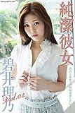 『純潔彼女』 碧井理乃 デジタル写真集 Vol.02