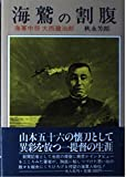 海鷲の割腹―海軍中将 大西滝治郎
