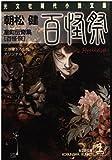 百怪祭―室町伝奇集 (光文社時代小説文庫)