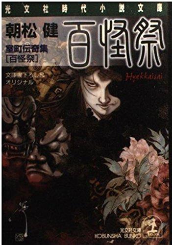 百怪祭―室町伝奇集 (光文社時代小説文庫)の詳細を見る