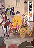 異世界落語 コミック 1-2巻セット