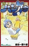ハレグゥ 10 (ガンガンコミックス)