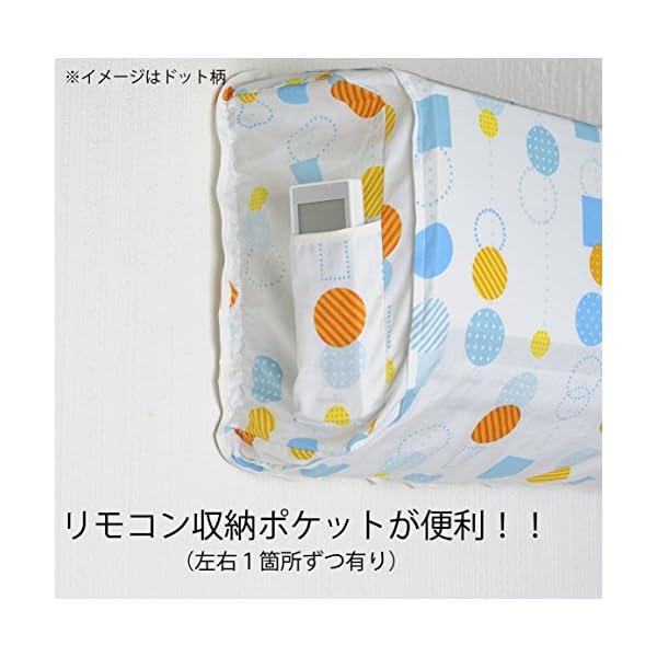日本製 洗える エアコンカバー 室内用 (リモ...の紹介画像2