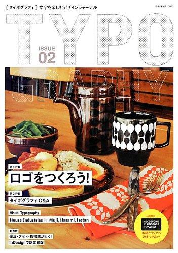 TYPOGRAPHY(タイポグラフィ)02 ロゴをつくろう!の詳細を見る