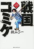 戦国コミケ / 横山 了一 のシリーズ情報を見る