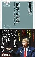 藤井 厳喜 (著)(6)新品: ¥ 864ポイント:26pt (3%)9点の新品/中古品を見る:¥ 750より