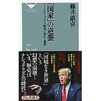 藤井 厳喜 (著) (7)新品:   ¥ 864 ポイント:26pt (3%)8点の新品/中古品を見る: ¥ 750より