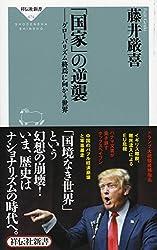 「国家」の逆襲 グローバリズム終焉に向かう世界(祥伝社新書)