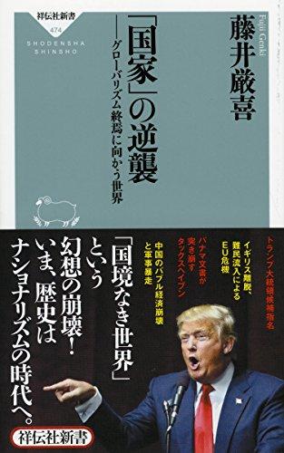 「国家」の逆襲 グローバリズム終焉に向かう世界(祥伝社新書)の詳細を見る