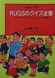 RUQS(ルックス)のクイズ全書―スーパー・クイズ・アミューズメント〈PART1〉 (センチュリープレス)