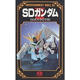 SDガンダム公式カタログ〈3〉 (エンターテイメントバイブルシリーズ)