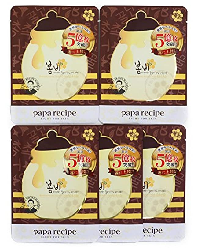 ベリー硬い販売計画PureSmile ピュアスマイル パパレシピ ハニーマスク ハニーバター乳液 5枚セット