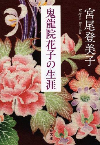『鬼龍院花子の生涯』のトップ画像
