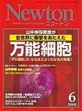 Newton (ニュートン) 2008年 06月号 [雑誌]