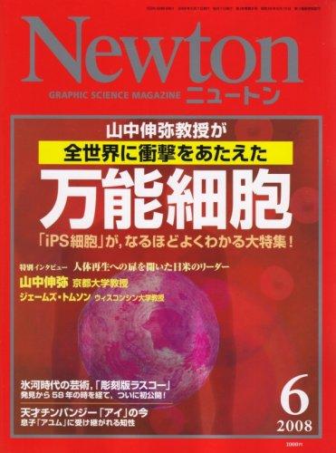 Newton (ニュートン) 2008年 06月号 [雑誌]の詳細を見る