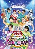 NHK「おかあさんといっしょ」スペシャルステージ からだ!うごかせ!元気だボーン![DVD](特典なし) 画像