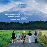 夜明けBrand New Days (farewell and beginning)