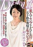 美人でセレブでとってもH 五十路の奥様がAVデビュー 藍川京子 ルビー [DVD]