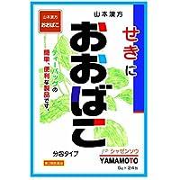 【第3類医薬品】オオバコ 5g×24