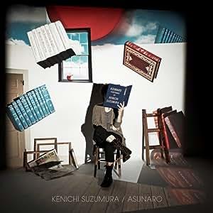 あすなろ(初回限定盤)(DVD付)
