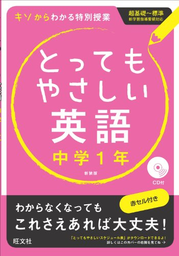 【CD付】とってもやさしい英語 中学1年 新装版
