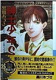 紳士少年S / 黒川 あづさ のシリーズ情報を見る
