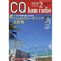 CQ ham radio 2018年 2月号
