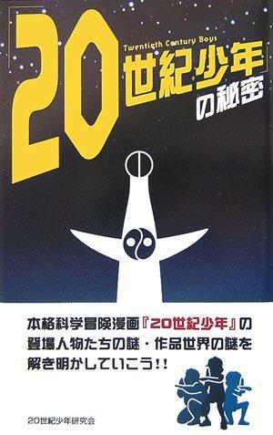 『20世紀少年』の秘密