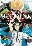 スカーレッドライダーゼクスゼノン Scared Rider Xechs XENON (星海社FICTIONS)