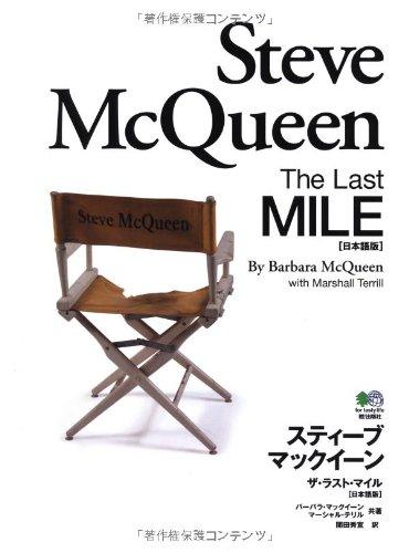 THE LAST MILE (ザ・ラスト・マイル) 日本語版