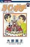 S.C.(スクール・カウンセラー)ポチ(2) (フラワーコミックス)