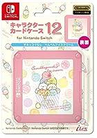 [任天堂ライセンス商品]SWITCH用キャラクターカードケース12 for ニンテンドーSWITCH『すみっコぐらし (ぺんぺんアイスクリーム) 』 - Switch