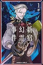 Fate/Grand Order -Epic of Remnant- 亜種特異点I 悪性隔絶魔境 新宿 新宿幻霊事件 第01巻