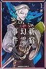 Fate/Grand Order -Epic of Remnant- 亜種特異点I 悪性隔絶魔境 新宿 新宿幻霊事件 第1巻