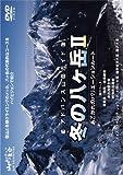 アドバンス山岳ガイド 冬の八ヶ岳II 憧れのバリエーションルート[YD1-58][DVD]
