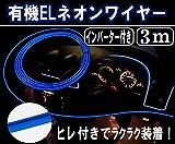 ネオンワイヤー ブルー 青 2.3mm幅 ヒレ・ミミ付 有機EL 3m 12V車 カラーモール 【カーパーツ】 …