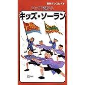 教則ダンスビデオ「キッズ・ソーラン」 [VHS]