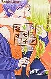 恋するオモチャ~長江朋美短編集~ / 長江 朋美 のシリーズ情報を見る