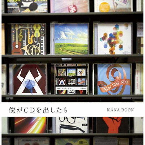 KANA-BOON【ないものねだり・step to you・生きてゆく】の3部作ラブソングを徹底解釈の画像