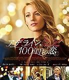 アデライン、100年目の恋[Blu-ray/ブルーレイ]