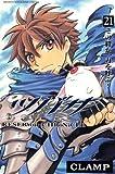 ツバサ(21) (講談社コミックス)